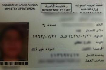 Saudi Residency Visa