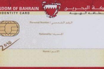 smartcard_Bahrain