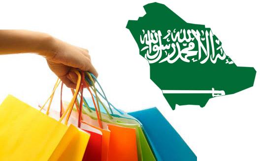 e-commerce-saudi