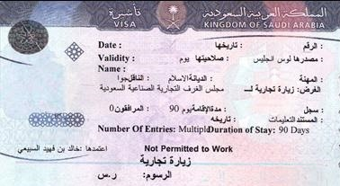 Commercial and working visit visa saudi arabia silberson a valid passport and business visit visa are required for travel to saudi arabia have a look at the checklist below to ensure that you have all the stopboris Images